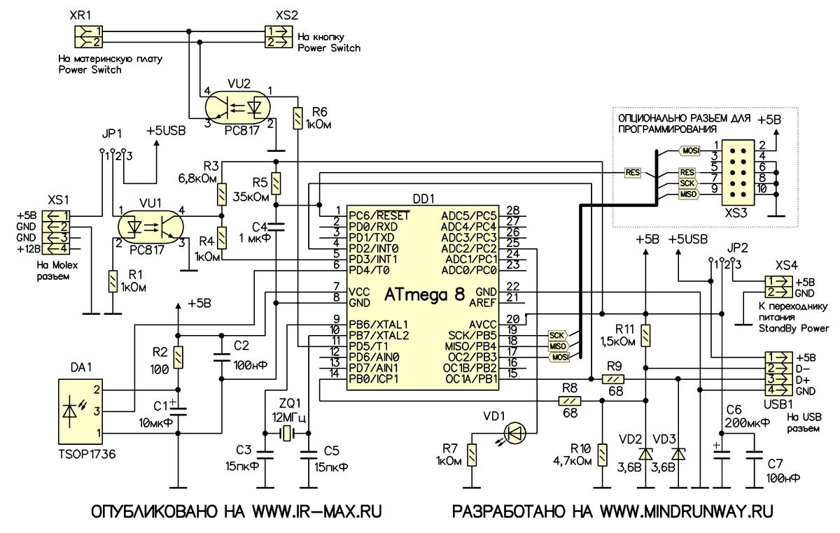 Изображение.  Схема ИК приемника Вариант 3.