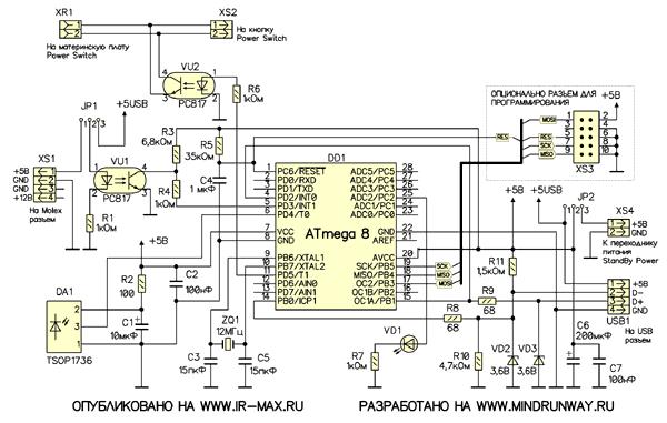 Схема ИК приемника Вариант 3